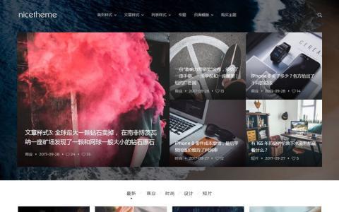 苏醒Cosy主题:漂亮得不像实力派的 WordPress 多功能主题