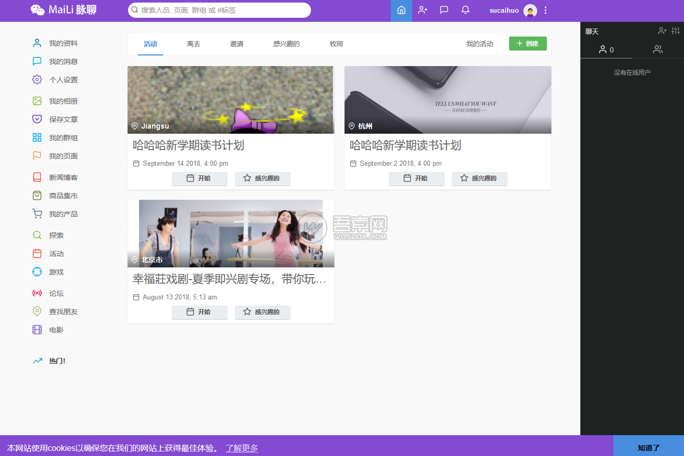 前端ui很漂亮的PHP脉聊交友网站源码+app源码   附安装视频教程 婚嫁交友 第3张