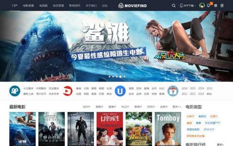 Discuz!时尚大气的影视门户网站模板!宽屏设计+DIY数据