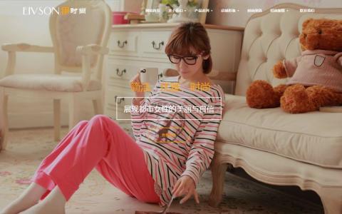 服装服饰类企业源码,织梦模板+响应式设计+宽屏设计+全屏幻灯