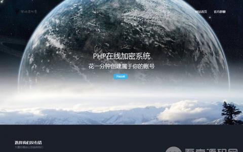 最新PHP文件在线加密系统,稳定可用,二次开发人员的福音