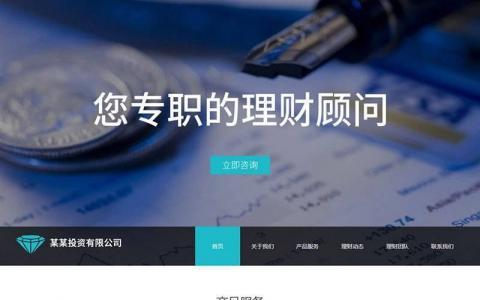 蓝色扁平化的企业网站源码,响应式设计手机自适应【织梦dedecms内核】