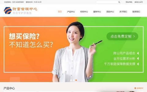 橙色响应式企业网站整站源码,手机自适应,适合保险、财富管理类企业【织梦dedecms内核】