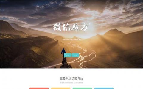 微信营销系统微信魔方V120.0纯净完整版,首页全新原创,兼容微擎功能模块【免费分享】