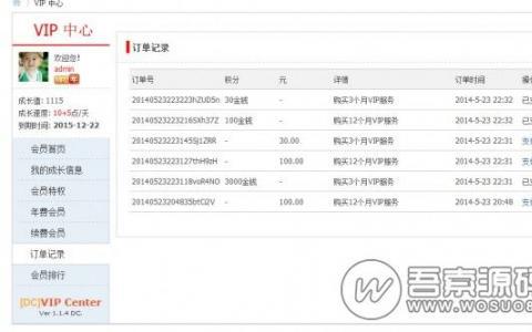 Discuz商业插件:VIP中心 专业版v1.2.6破解版(dc_vip)