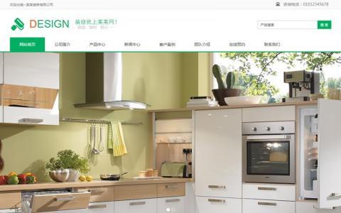 绿色简洁大气的装修公司整站源码 HTML5响应式设计 手机自适应浏览 基于thinkphp开发
