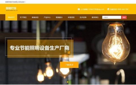 照明灯饰企业网站源码,织梦内核开发,手机自适应浏览 整站打包下载【免费分享】