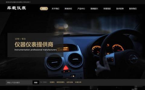 黑色大气汽车配件类网站修正版源码,HTML5响应式设计,手机自适应 织梦内核整站打包下载【免费分享】