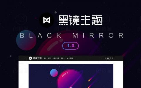 黑镜主题(BlackMirror)2.0 卡片式多图流的WordPress主题