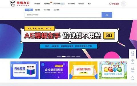 高仿熊猫办公素材下载整站源码 UI设计漂亮大方 WAP手机端+采集器+第四方支付 基于帝国CMS开发