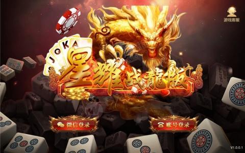 星耀战龙版完整棋牌游戏组件完善修复版 双端APP+金币模式+完整数据+热更新