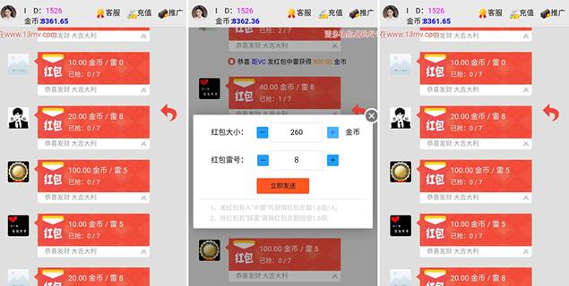 【修复去后门】最新士兵扫雷红包完整修复版 多页面+UI美化 目前最好的版本