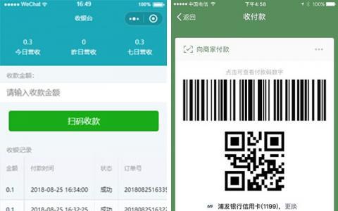 微信收款小程序便捷版 1.1.3  修改注册登录时间错误 微擎模块【免费分享】