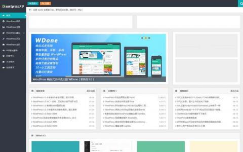 WordPress主题:wpdx3.6 博客/杂志/CMS主题  含用户中心