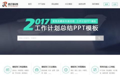 某素材模板资源下载整站源码 ,thinkPHP内核开发,图片素材+模板下载+PPT资源【免费分享】