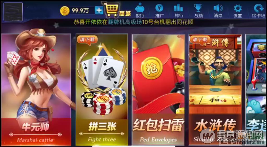 价值8W颂游棋牌运营版组件,内附26款金币游戏+12款房卡游戏 棋牌源码 第1张