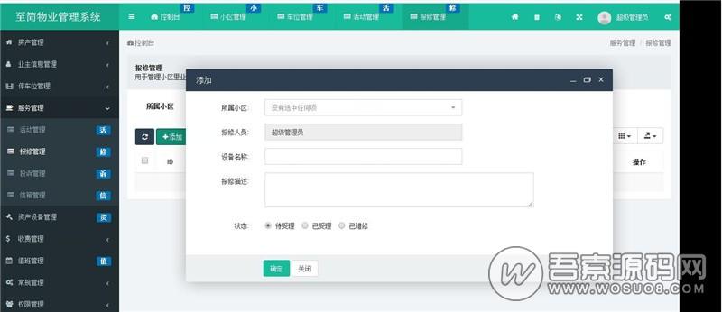 ThinkPHP5多小区物业管理系统源码 支持多小区 全开源功能完善【免费分享】 各行各业 第6张
