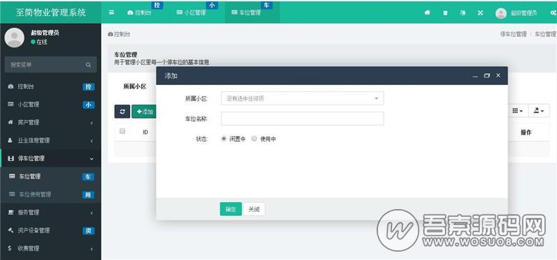 ThinkPHP5多小区物业管理系统源码 支持多小区 全开源功能完善【免费分享】 各行各业 第2张
