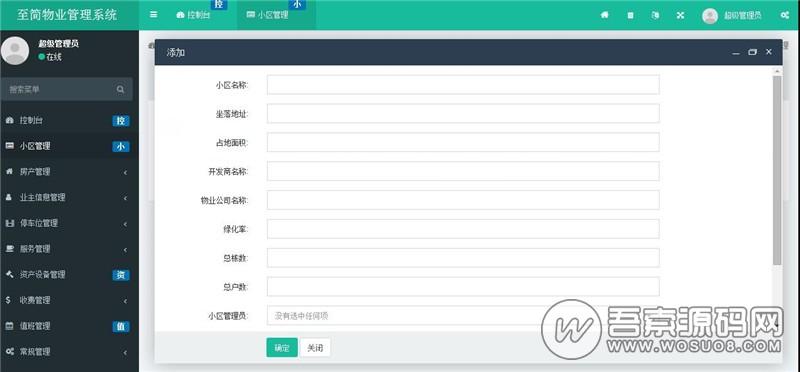 ThinkPHP5多小区物业管理系统源码 支持多小区 全开源功能完善【免费分享】 各行各业 第3张