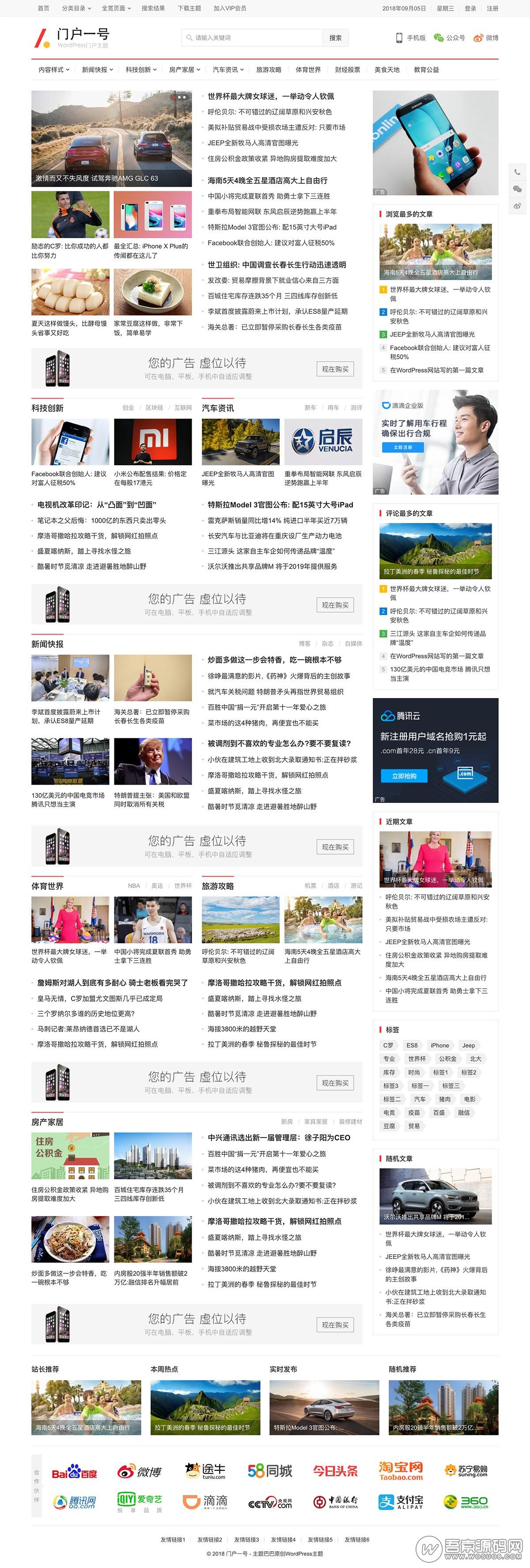 Wordpress新闻门户主题:门户一号主题 全新自适应设计 首页自由添加栏目和广告位 附强大的主题设置面板