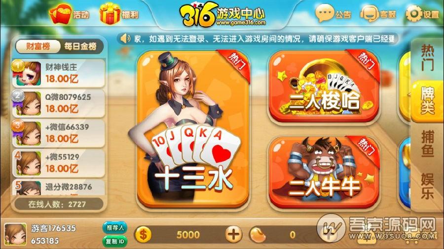316棋牌游戏中心平台 全套完整源码 网狐荣耀二次开发 棋牌源码 第1张