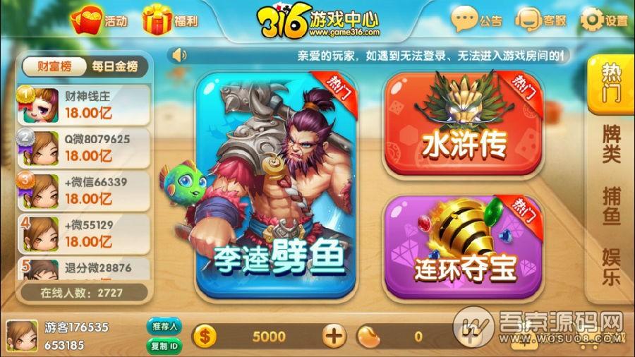 316棋牌游戏中心平台 全套完整源码 网狐荣耀二次开发 棋牌源码 第2张