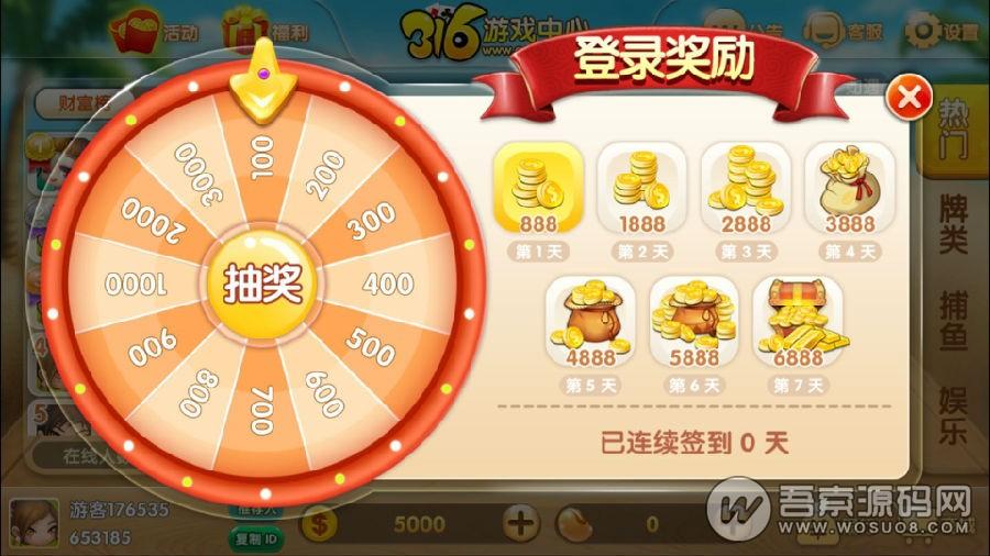 316棋牌游戏中心平台 全套完整源码 网狐荣耀二次开发 棋牌源码 第4张
