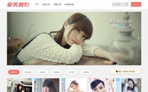 美女图片整站源码 wordpress主题多功能CX-UDY图片主题下载 带会员积分系统