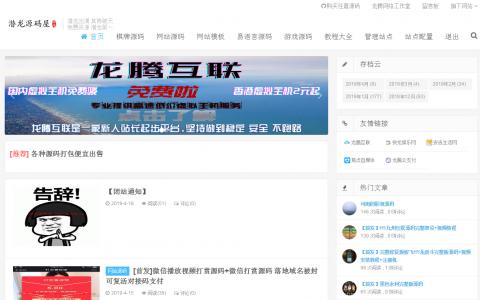 刚倒下的一个源码资源网站整站打包下载,共317个资源 基于emlog6.0搭建【免费分享】