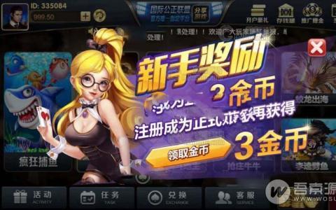 最新网狐二开永利大集合棋牌源码+四款APP客户端源码下载(非组件)
