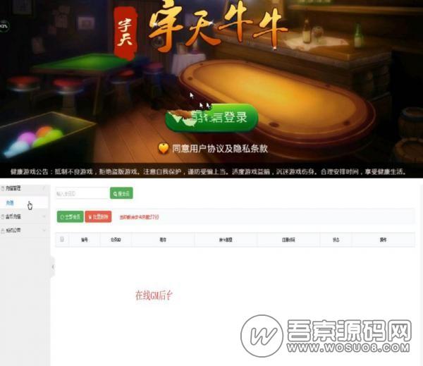 宇天牛牛8人俱乐部无授权版棋牌组件+GM后台+双客户端 附搭建视频教程