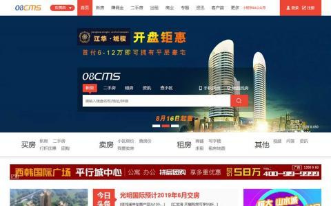 大型房产门户网站系统08cms8.1多城市修正版 PC+WAP 界面UI设计专业大气 修正后台登录