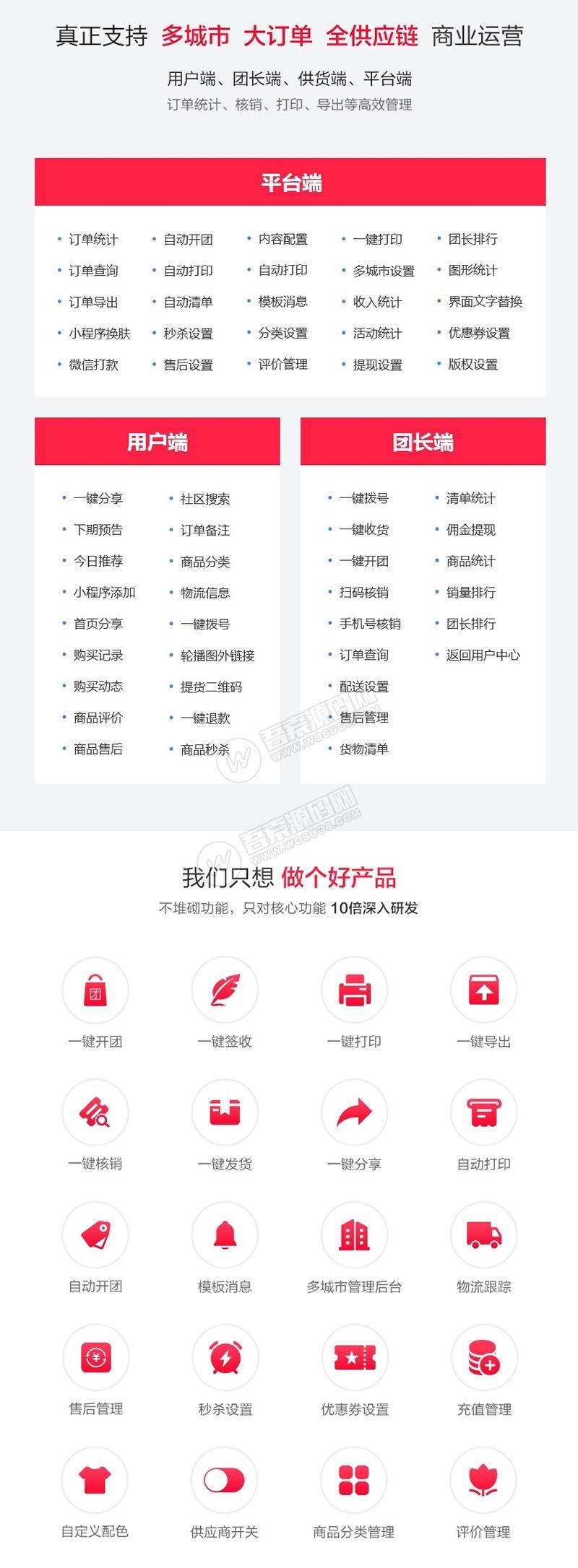 龙兵社区拼团社区团购V8.0.51小程序+前端 优化商品可以通过分类筛选 微擎小程序