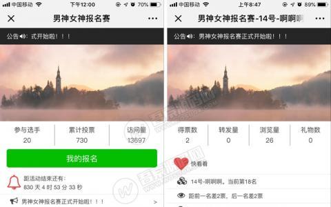 男神女神投票4.3.2 优化手机端报名视频分辨率 微擎模块