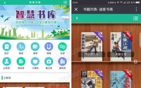 诚客-智慧书库 1.1.0 看书+听书+视频书 添加读书卡设置 微擎模块