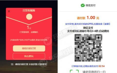 最新视频打赏系统源码 支持4中支付接口 对接个人免签支付接口fastpay支付,全开源