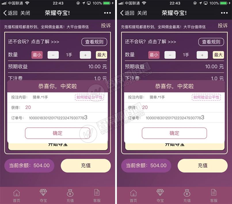 最新PHP俊飞夺宝游戏源码+荣耀夺宝源码 内置域名防封系统+对接个人免签码支付系统