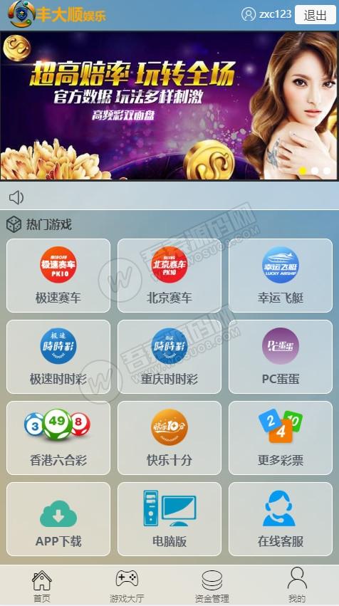 2019最新丰大顺运营级别源码 完美开奖+新增视频开奖 附视频安装教程