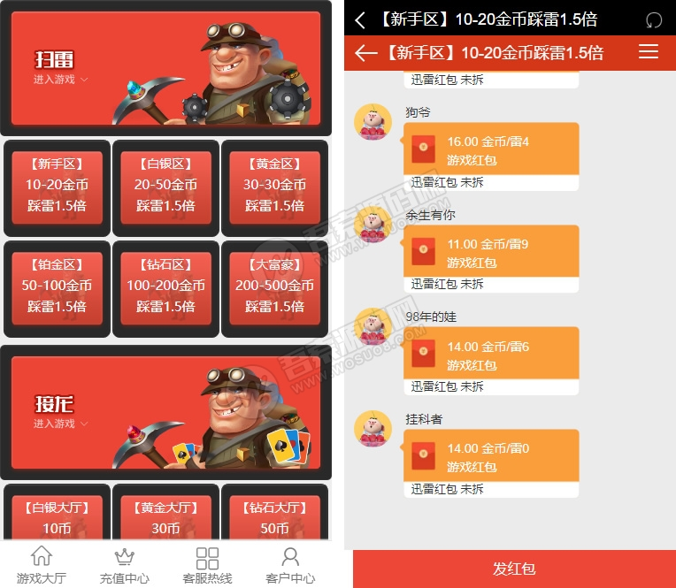 全新UI扫雷红包+红包接龙H5源码完整可运营 无需公众号+对接码支付 附视频安装教程