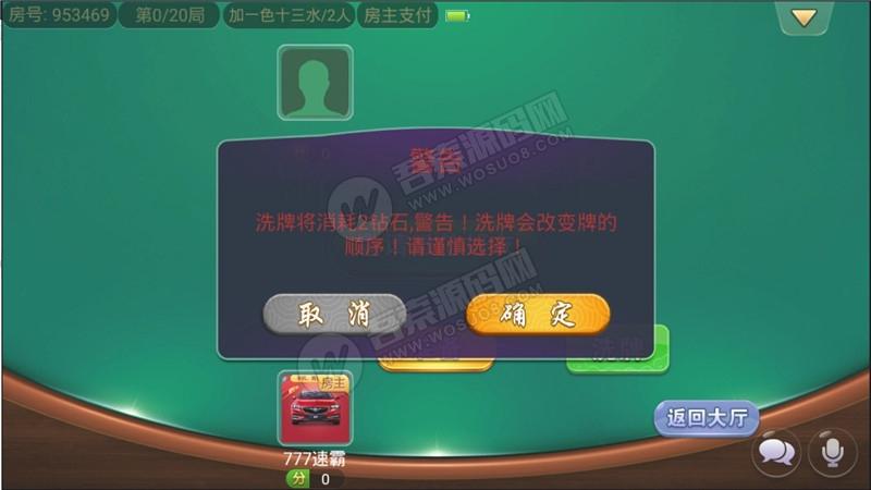 最新斗客浙友十三水棋牌组件完美运营版 俱乐部+积分模式+带胜率控制