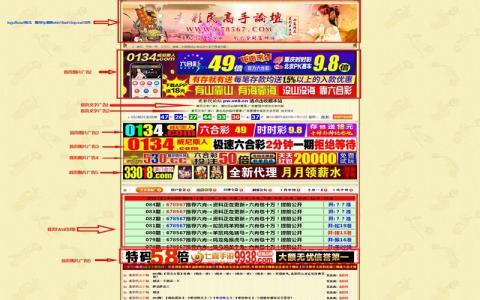 价值5000元的老彩民高手论坛源码完整版 基于phpwind开发,稳定全开源
