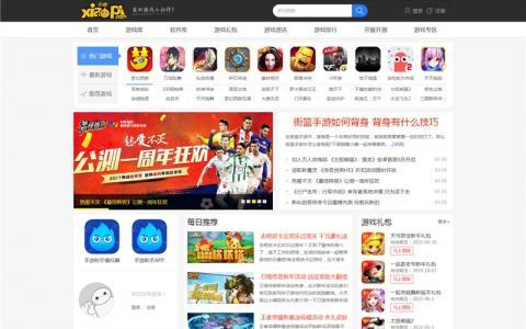 精仿小皮手机游戏网整站PC+WAP源码 游戏发号系统+附6G数据 基于帝国CMS开发