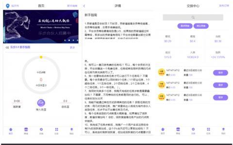 【乐步2.0】走路赚钱区块链完整网站源码 可打包APP