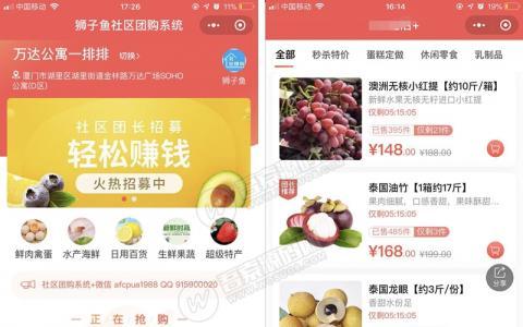 【独立版】狮子鱼社区团购小程序V9.9.0 新增付费会员专享商品购买