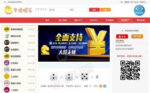 【会员分享】最新更新华侨娱乐修复版完整源码+数据库+wap端正常