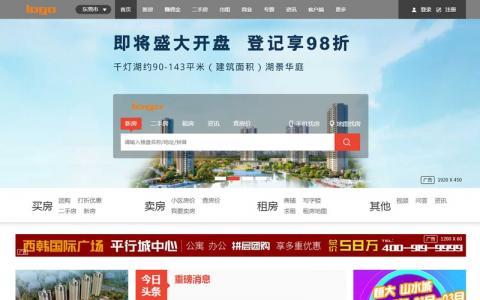 大型房产门户网站系统08cms多城市商业版v8.4源码  带升级补丁