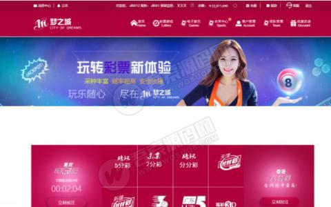 最新杏彩二开梦之城修复版  粉红色UI带合买 修复界面错乱 采集完整