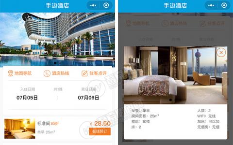 微擎小程序:手边酒店V25.0.24+1个插件 增加用余额支付房费 修复了优惠券日期也能用的问题
