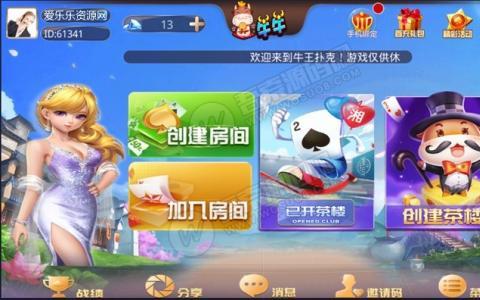 【全新UI】牛牛三公金花新UI组件完整包下载