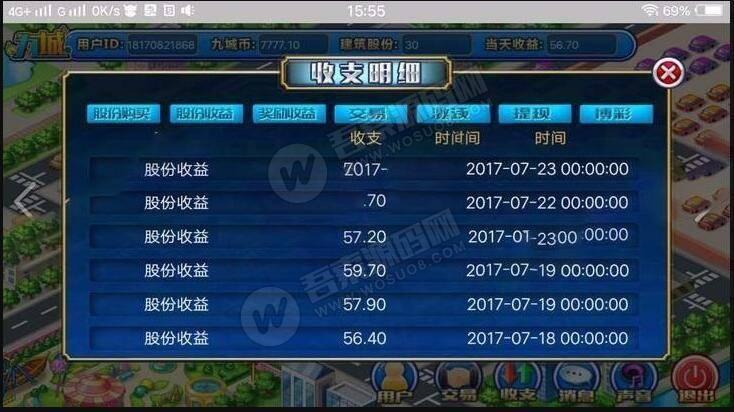 九城手游 PHP理财 复利 分红 拆分经营养成类游戏源码